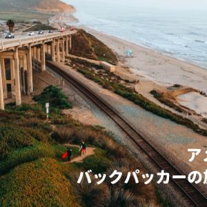 【コラム】アメリカ横断バックパッカーの旅Day8-①