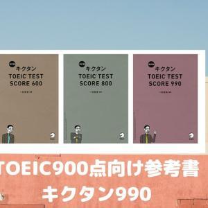 【マスター編】TOEIC900点向け参考書 キクタン990