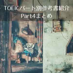 【2019年版】TOEICパート別参考書紹介 Part4まとめ