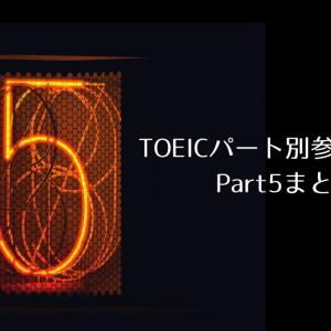 【2019年版】TOEICパート別参考書紹介 Part5まとめ