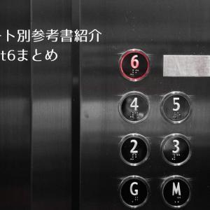 【2019年版】TOEICパート別参考書紹介 Part6まとめ