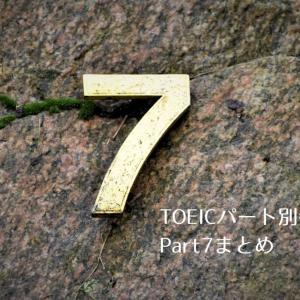【2019年版】TOEICパート別参考書紹介 Part7まとめ