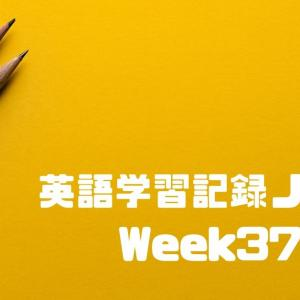 【学習記録】英語学習記録ノート-Week37