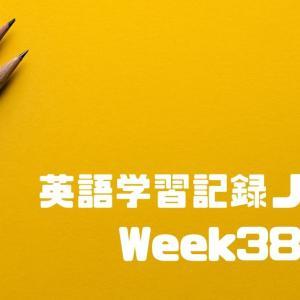 【学習記録】英語学習記録ノート-Week38
