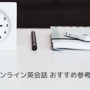 【2020年版】オンライン英会話 おすすめ参考書