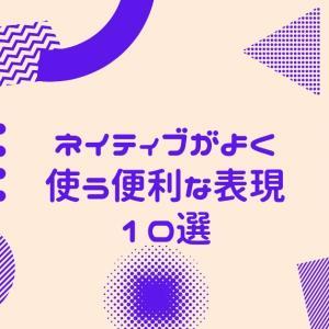 【上級編】ネイティブがよく使う便利な表現10選