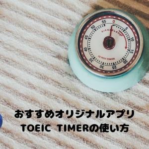 【2020年版】おすすめオリジナルアプリ TOEIC TIMERの使い方