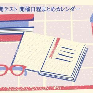 【2020年版】TOEIC公開テスト 開催日程まとめカレンダー