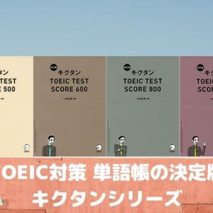 【2020年版】TOEIC対策 単語帳の決定版 キクタンシリーズ