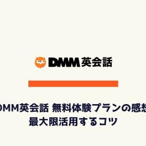 【使ってみた】DMM英会話 無料体験プランの感想と最大限活用するコツ