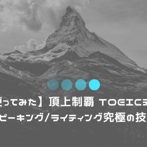 【使ってみた】頂上制覇 TOEICテストスピーキング/ライティング究極の技術