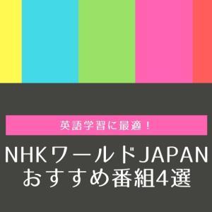 【2020年版】英語学習に最適!NHKワールドJAPANおすすめ番組4選