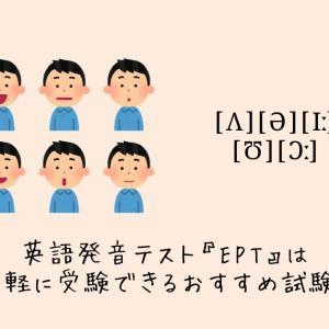 【受けてみた】英語発音テスト『EPT』は手軽に受験できるおすすめ試験!