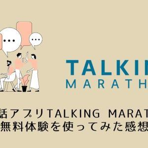 【激推し!】英会話アプリTALKING Marathonの無料体験を使ってみた感想