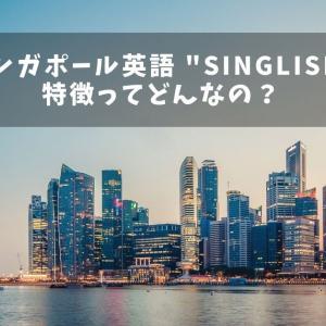 【コラム】シンガポール英語『Singlish』の特徴ってどんなの?