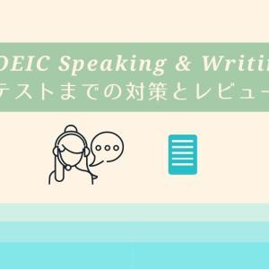 【受けてみた】TOEIC Speaking / Writing テストまでの対策とレビュー