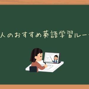 【継続学習のコツ】社会人のおすすめ英語学習ルーティン