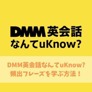 【2020年版】DMM英会話なんてuKnow?で頻出フレーズを学ぶ方法!