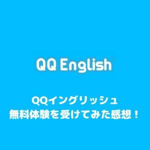 【使ってみた】QQイングリッシュの無料体験を受けてみた感想!