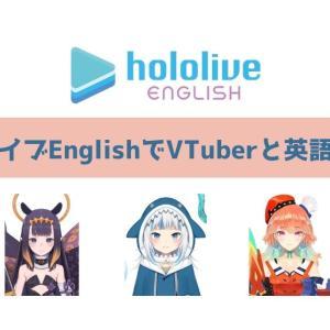 【初級編】ホロライブEnglishでVTuberと英語学習!