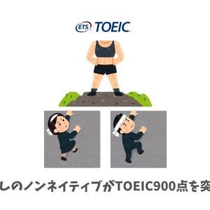 【コラム】留学経験無しのノンネイティブがTOEIC900点を突破した方法