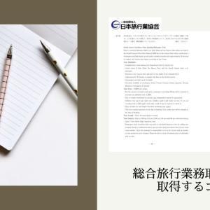 【合格体験記】総合旅行業務取扱管理者を取得するコツ
