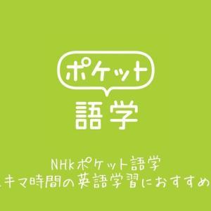 【使ってみた】NHKポケット語学はスキマ時間の英語学習におすすめ!