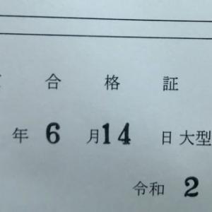 大型自動二輪教習日記その5卒業検定合格まで