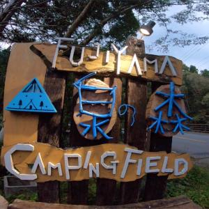 FUJIYAMA泉の森キャンピングフィールド行ってきた感想