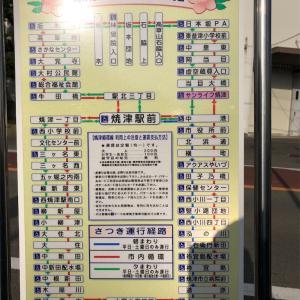 日本坂PAバス停から花沢の里へ