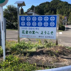 花倉城跡(葉梨城跡)へGo!