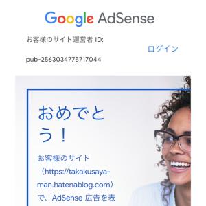 おやじ最新情報!無料版はてなblogでもGoogle AdSenseに合格できます