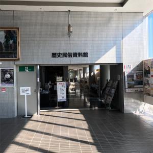 おやじオススメ!焼津文化センター!!歴史民俗資料館編