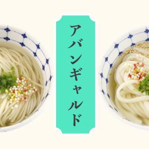 JAL媒体の【SKYWARD+】 「ニッポン うどん紀行」の記事に掲載して頂きました。