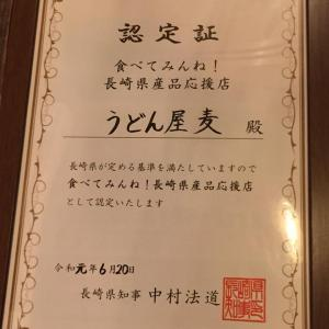 「長崎県産品応援店」として認定されました。