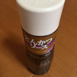 """""""""""断捨離マラソン2019・No.37「ボトル類」"""""""""""