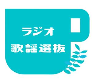 ラジオ歌謡選抜 第250回放送曲リスト