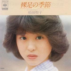 第283回放送:M10「裸足の季節」松田聖子
