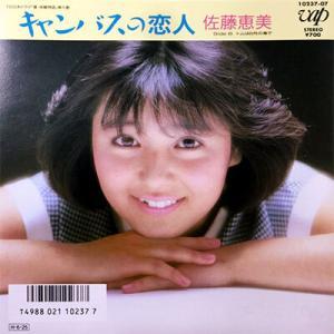 第283回放送:M9「キャンバスの恋人」佐藤恵美