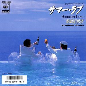 第286回放送:M10「サマー・ラブ」尾崎紀世彦