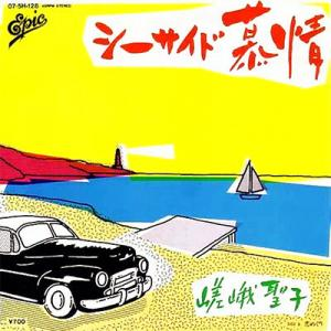 第286回放送:M9「シーサイド慕情」嵯峨聖子