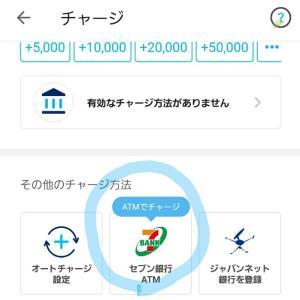 マイナポイントへの道④~PayPayとセブン銀行ATM~