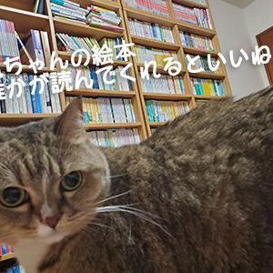 絵本いりませんか、猫には読んであげられないから。