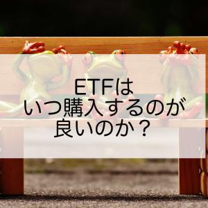 ETFはいつ買うのが良いのか??ドルコスト平均法?バリュー平均法?マイルールを考えてみた