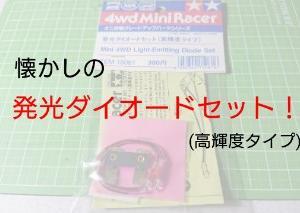 昔のミニ四駆用LEDパーツを購入しました!!(発光ダイオードセット・高輝度タイプ ITEM 15081)【奮闘記・第121走】