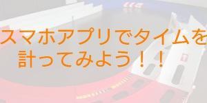 スマホアプリを使ってタイムを計ってみよう!!(ミニ4WDラップタイマーV2)【奮闘記・第123走】