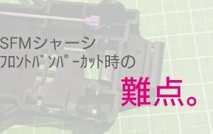 スーパーFMシャーシ改造~バンパーカット時の難点~【奮闘記・第129走】