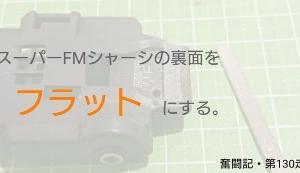 スーパーFMシャーシ改造~フロント裏面をフラットにする~【奮闘記・第130走】