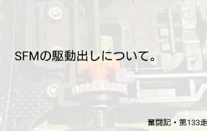 SFMの駆動出しについて【奮闘記・第133走】