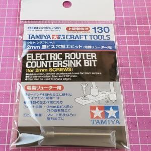 タミヤ・クラフトツール2mm皿ビス穴加工ビットを使ってフラットにしよう!(FRP・カーボンプレート加工)【奮闘記・第216走】